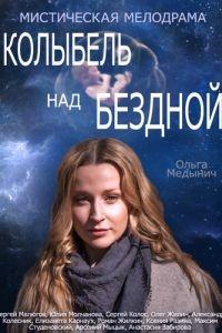 Колыбель над бездной 1 сезон 12 серия