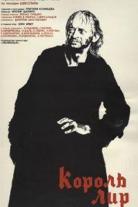 Король Лир (1970)