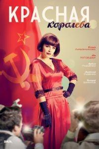 Красная королева 1 сезон 12 серия