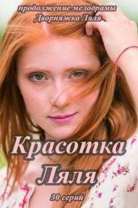 Красотка Ляля 2 сезон 30 серия