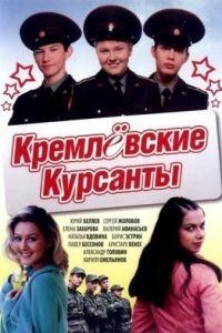 Кремлевские курсанты 2 сезон 80 серия
