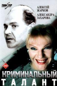 Криминальный талант (1988)