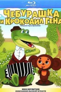 Крокодил Гена (1969)