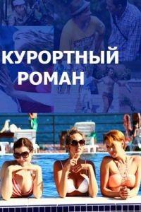 Курортный роман 1 сезон 4 серия