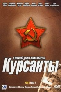 Курсанты 1 сезон 10 серия