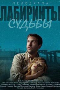 Лабиринты судьбы 1 сезон 2 серия