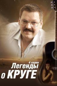 Легенды о Круге 1 сезон 4 серия