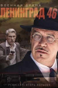 Ленинград 46 1 сезон 33 серия
