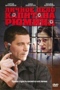 Личное дело капитана Рюмина 1 сезон 8 серия