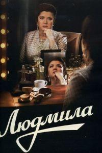 Людмила 1 сезон 8 серия