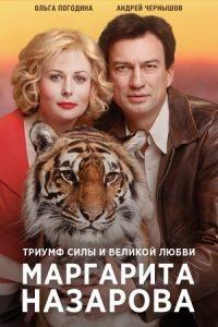 Маргарита Назарова 1 сезон 16 серия
