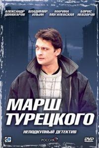 Марш Турецкого 4 сезон 24 серия