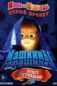 Маша и Медведь. Машкины страшилки 1 сезон 10 серия