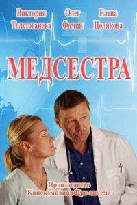 Медсестра 1 сезон 12 серия