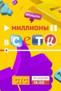 Миллионы в сети 1 сезон 12 серия