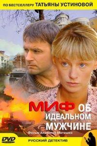 Миф об идеальном мужчине (2005)