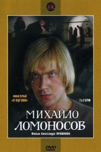 Михайло Ломоносов 1 сезон 9 серия