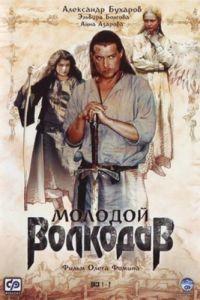 Молодой Волкодав 1 сезон 12 серия