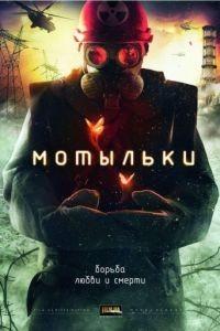 Мотыльки 1 сезон 4 серия