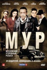 М.У.Р 1 сезон 20 серия