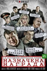 Назначена награда 1 сезон 4 серия