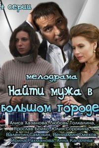 Найти мужа в большом городе 1 сезон 4 серия