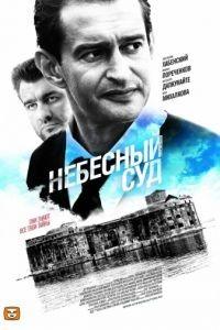 Небесный суд (ТВ) 1 сезон 4 серия