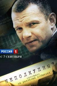 Неподкупный 1 сезон 16 серия