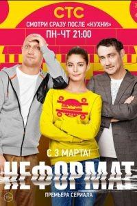 Неформат 1 сезон 20 серия