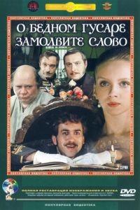 О бедном гусаре замолвите слово (1980)