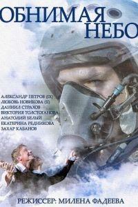 Обнимая небо 1 сезон 12 серия