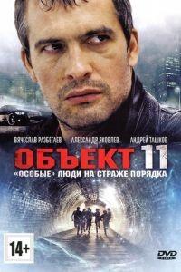Объект 11 1 сезон 16 серия