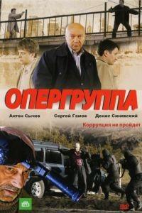 Опергруппа 2 сезон 16 серия