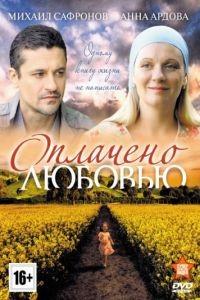 Оплачено любовью 1 сезон 8 серия