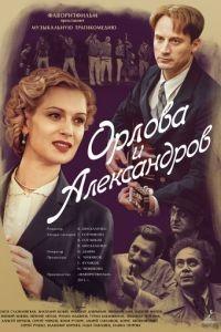 Орлова и Александров 1 сезон 16 серия