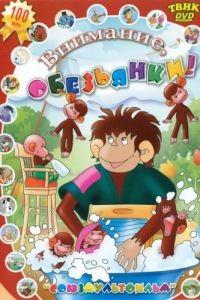 Осторожно, обезьянки (1984)
