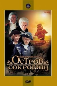 Остров сокровищ 1 сезон 3 серия