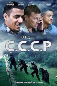 Отдел С.С.С.Р. 1 сезон 8 серия