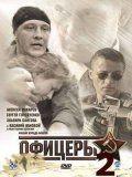 Офицеры 2 1 сезон 8 серия