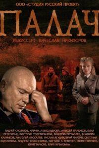 Палач 1 сезон 10 серия