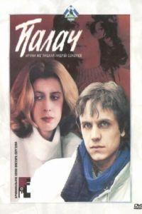 Палач (1990)