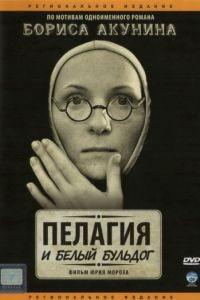 Пелагия и белый бульдог 1 сезон 8 серия