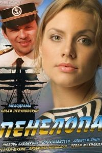 Пенелопа 1 сезон 4 серия