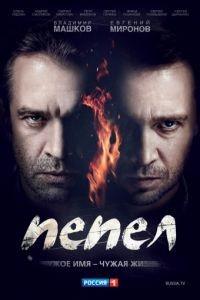 Пепел 1 сезон 5 серия