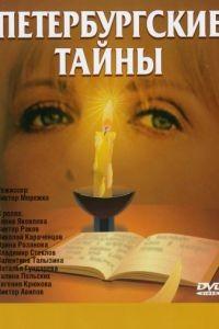 Петербургские тайны 1 сезон 60 серия