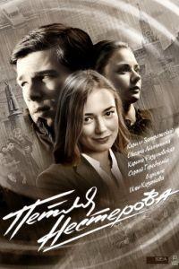 Петля Нестерова 1 сезон 8 серия