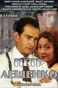 Петр Лещенко. Все, что было… 1 сезон 8 серия