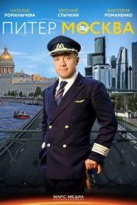 Питер-Москва 1 сезон 4 серия