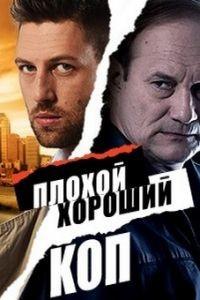 Плохой хороший коп 1 сезон 16 серия