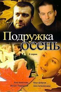 Подружка Осень 1 сезон 4 серия